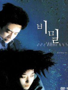 Debut Movie - Secret Tears (2000)