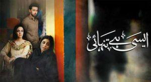 Famous Role - Pakeeza Islam in - Aisi Hai Tanhai